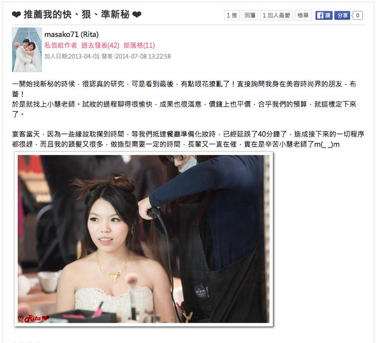 [新人推薦] Yang & Rita 婚禮攝影|新娘秘書|平面攝影@台北Taipei 蘇杭餐廳
