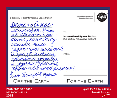 Postcards to space MOSCOW5_2.png