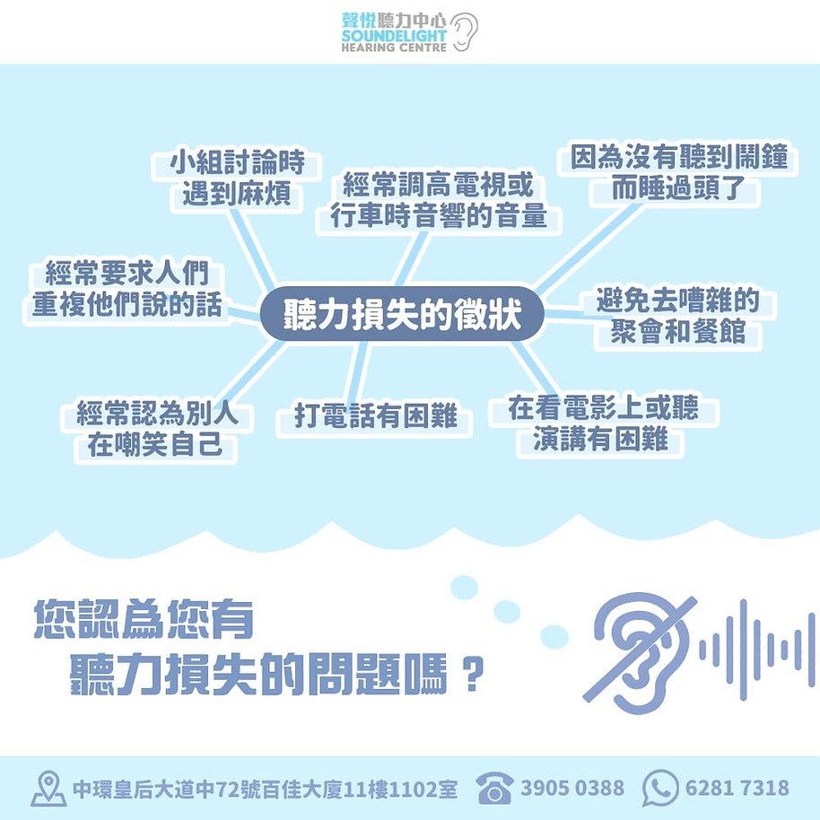hearing loss symptoms.jpg