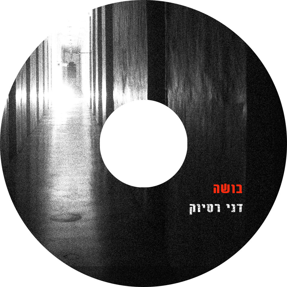 CD Art and Graphic
