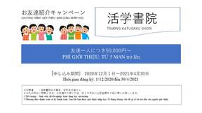 お友達紹介キャンペーン .jpg