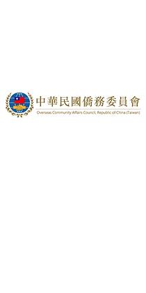 僑委會.png