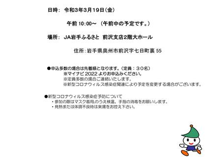 JA岩手ふるさと職場説明会のお知らせ