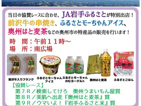 6月20日(日)特別出店のお知らせ