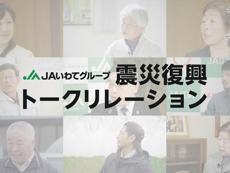 震災復興トークリレーション動画の掲載について