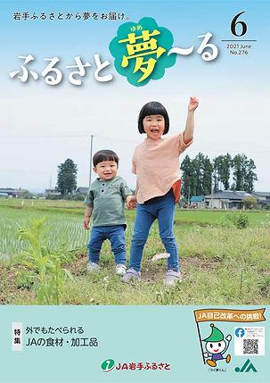 202106_広報_276_6校.jpg