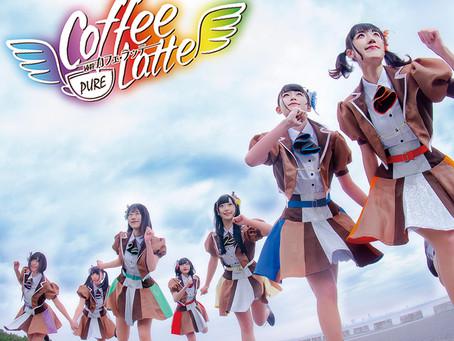 【純粋カフェ・ラッテ】オリコンデイリー3位獲得