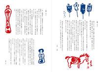 津軽通信 4