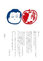 津軽通信 9