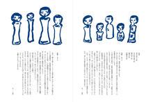 津軽通信 2