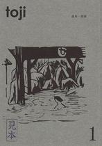 toji トージ vol01