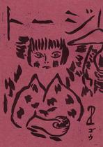 toji トージ vol.2