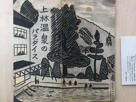 上林温泉の横井さん
