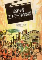 高円寺エトアール物語 vol.1