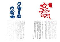 津軽通信 3
