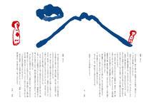 津軽通信 6