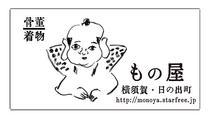 トージ3号誌面広告