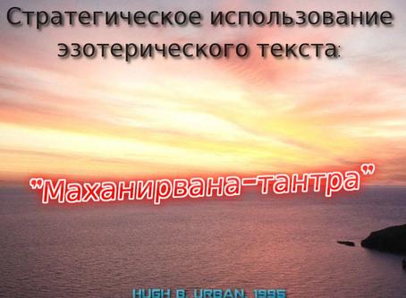 """СТРАТЕГИЧЕСКОЕ ИСПОЛЬЗОВАНИЕ ЭЗОТЕРИЧЕСКОГО ТЕКСТА: """"МАХАНИРВАНА-ТАНТРА"""""""