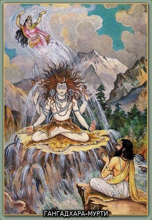 Шива-Гангадхара