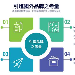 【Business Concept】增加客群 - 代理品牌的準備功課