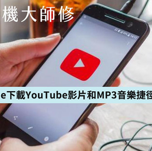 【Shifu Care】輕鬆下載YouTube影片觀看