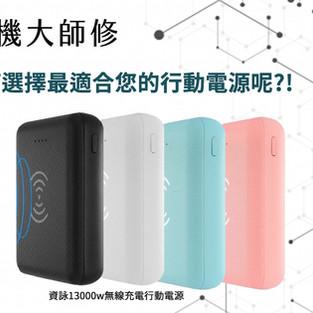 【Shifu Care】該如何選擇最適合的行動電源?