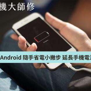 【Shifu Care】隨手省電小撇步 延長手機電池續航力