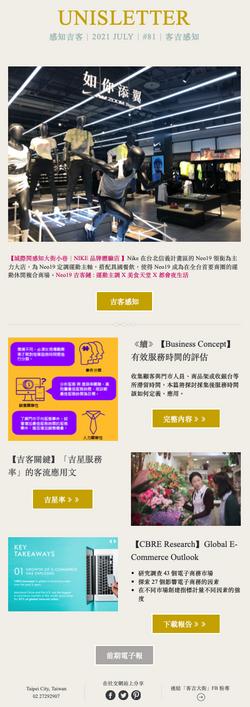 UNISLETTER #81:吉星服務率|Global E-Commerce Outlook