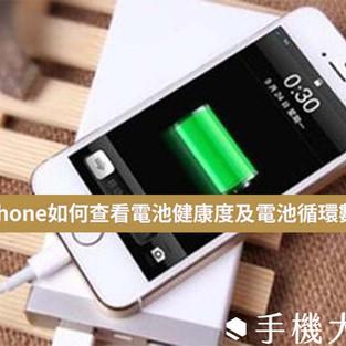 【Shifu Care】iPhone 如何查看電池健康度及電池循環數