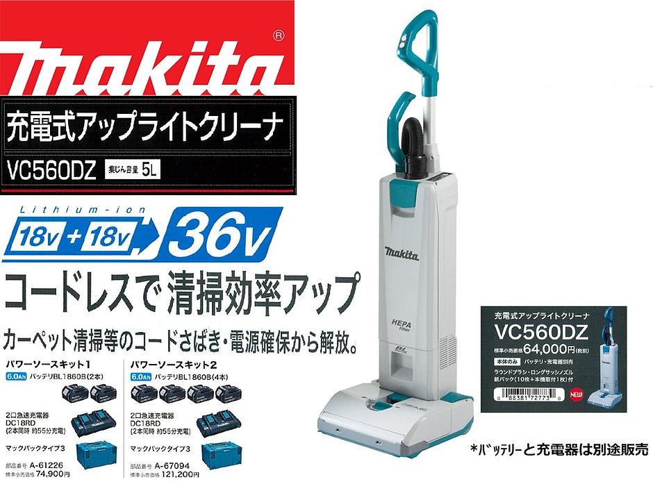 makita-vc560dz-s (1).jpg