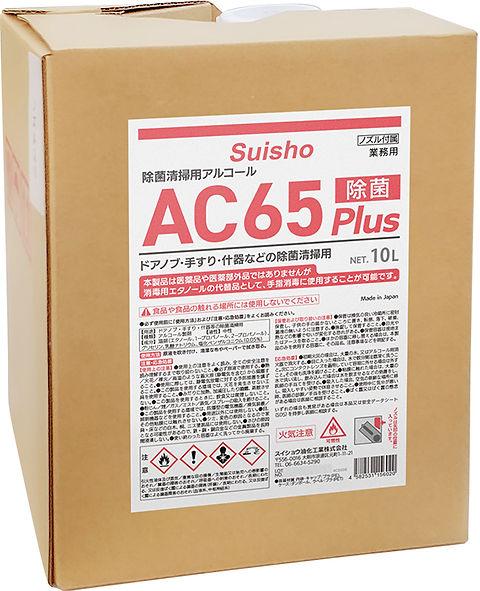 AC65Plus_10L_w600px_(2).jpg