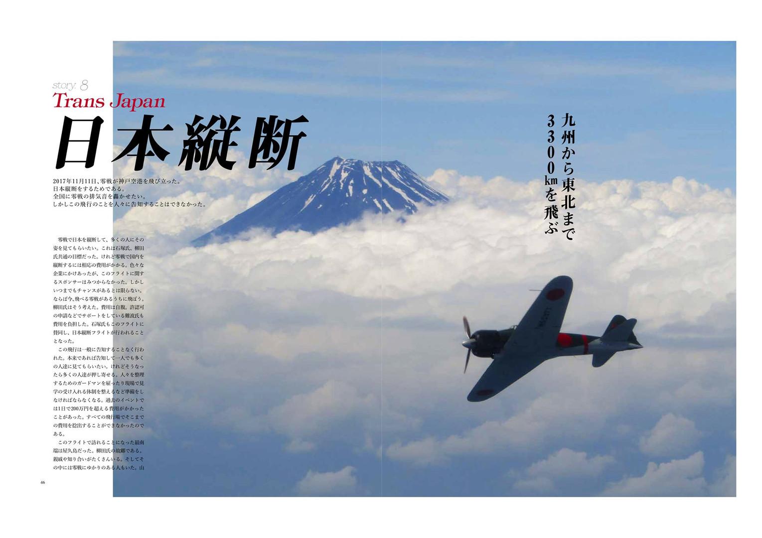 Mitsubishi A6M3 ZERO