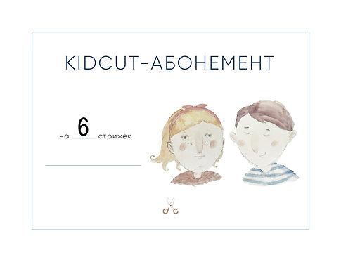 Абонемент на 6 стрижек для детей