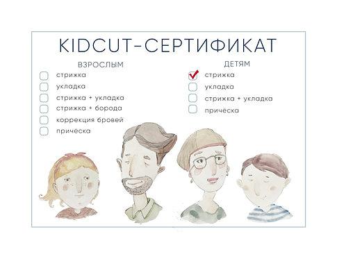 """Подарочный сертификат """"Детская стрижка"""""""