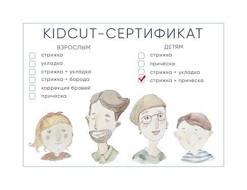 """Подарочный сертификат """"Детская стрижка + прическа"""""""