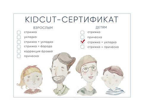 """Подарочный сертификат """"Детская стрижка + укладка"""""""