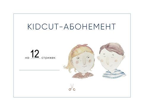 Абонемент на 12 стрижек для детей