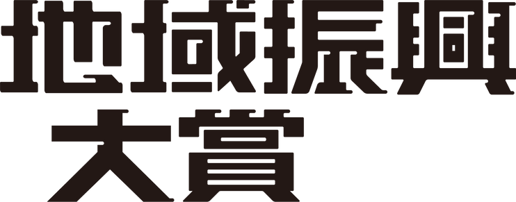 大賞.png