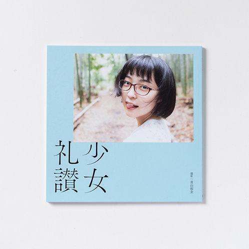 青山裕企 70th:写真集『少女礼讃 I 』【ポストカード付】