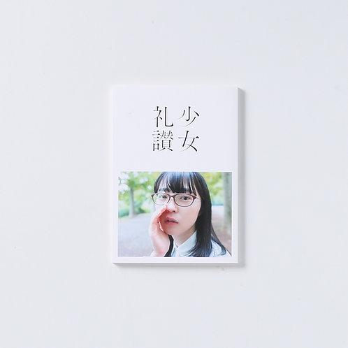 極私的写真集『少女礼讃 愛蔵版(十九)』