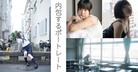 【65】2020.12.16-20 ユカイハンズ ・ アシスタント写真展「内包するポートレート」