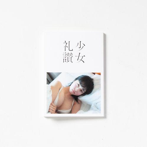 極私的写真集『少女礼讃 愛蔵版(十)』
