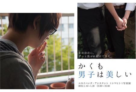 【47】2019.1.16-20   ユカイハンズ・アシスタント ミシマ ヒトミ 写真展 「かくも男子は美しい」