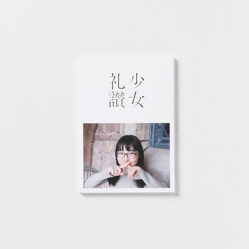 極私的写真集『少女礼讃 愛蔵版(二十七)』