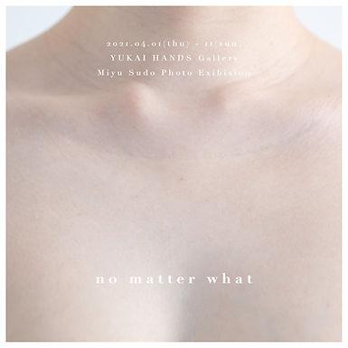 【69】2021.4.1-11 須藤未悠 写真展『no matter what』