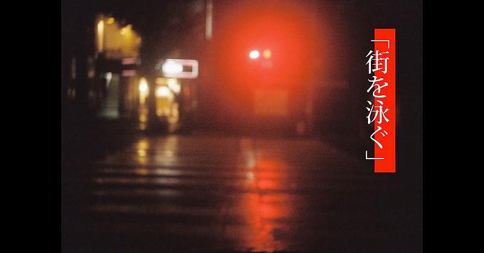 【58】2020.2.1-2 写真展×ライブ『街を泳ぐ』