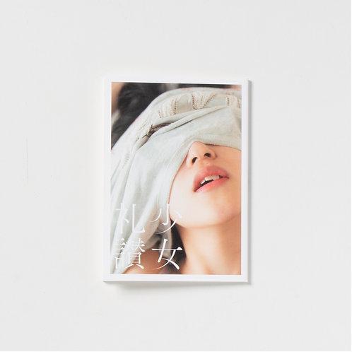 極私的写真集『少女礼讃(R)』【50部限定】
