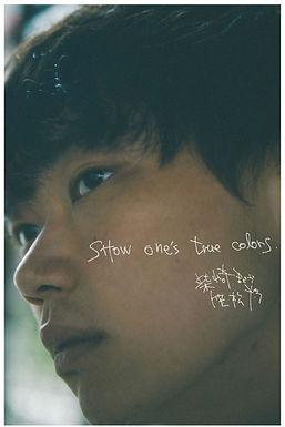 【35】2017.10.25-11.5 柴崎まどか 写真展「Show one's true colors.」