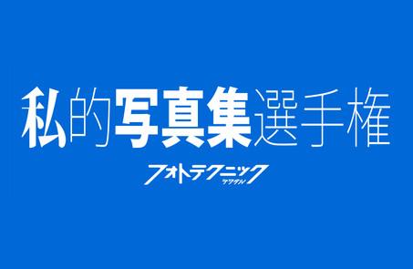 【44】2018.11.14-18   写真展「私的写真集選手権」Vol.6