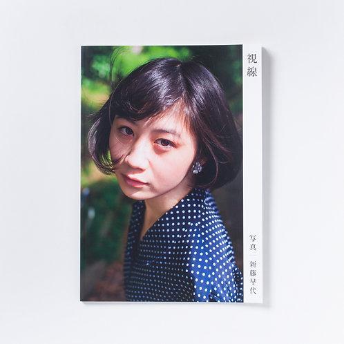 新藤早代:写真集『視線』通常版